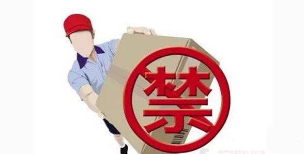 """""""快递又有新规定!网上买这些商品可能寄不回来"""""""