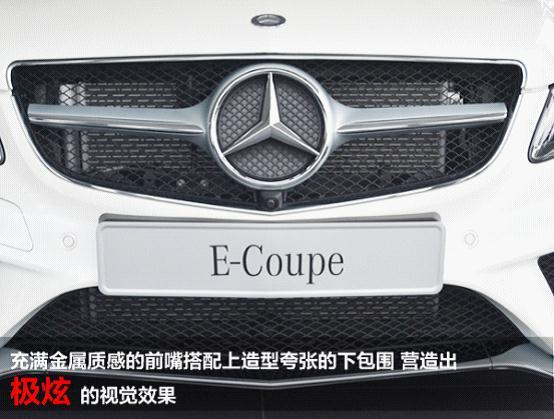 优雅而简约 奔驰新款E-Coupe漳州到店实拍