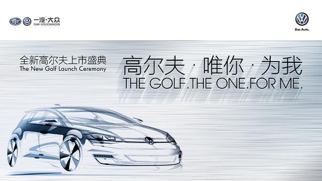 国贸福京:全新高尔夫本周六福州上市
