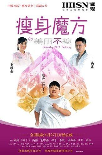 辉煌水暖投拍电影《瘦身魔方》抢夺五一档