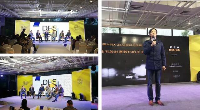 萨米特X-ZONE设计思享荟暨福州新品发布会惊艳开幕