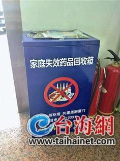 厦门不少市民把过期药当普通垃圾丢 较少回收