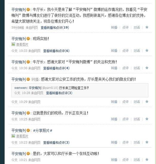 福建省公安厅厅长牛纪刚关注腾讯微博