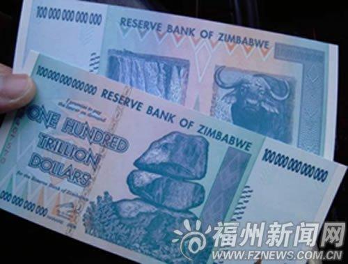 36元韭能档亿万富翁 津巴布韦纸币网上热卖