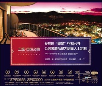 三盛国际公园9#楼140-160㎡房源公开