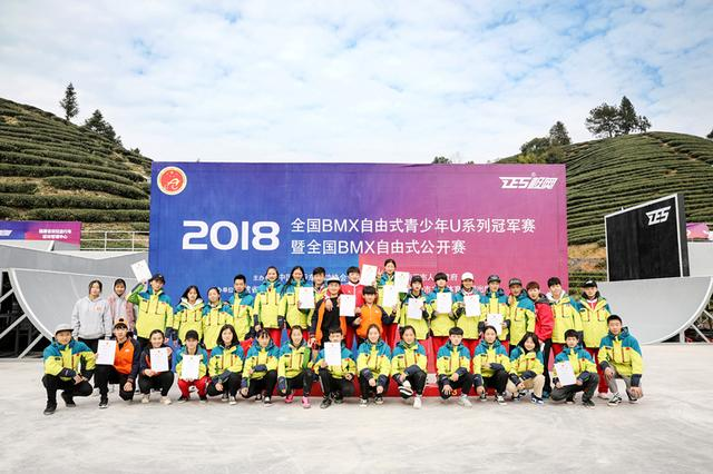 2018全国BMX自由式青少年U系列赛在南平市圆满落幕