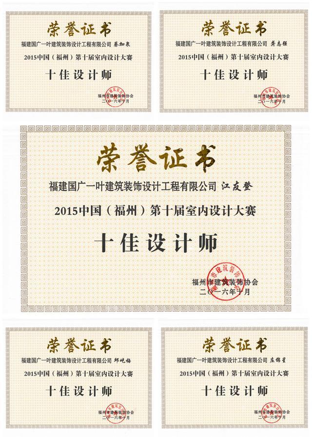 国广一叶斩获2016福州室内设计大赛所有类别第一!