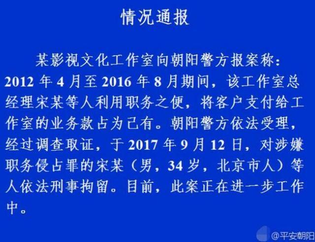 王宝强前经纪人宋喆被刑拘 涉职务侵占