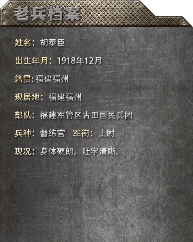抗战老兵之胡泰臣:黄埔军校毕业的国民兵团督练员