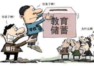 银行叫停教育储蓄业务 传统理财已经没落_大闽网_腾讯网