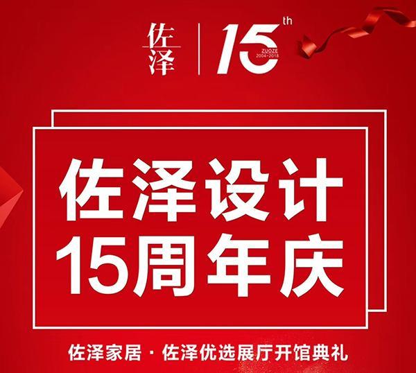 佐泽周年庆——15年,未忘初心