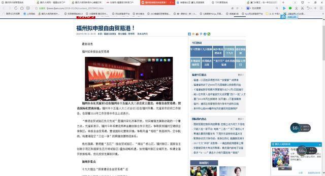 福州拟申报自由贸易港 营造国际化营商环境