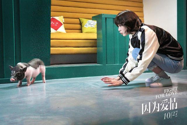 """""""精分""""片段发布  《因为爱情》10月27日爆笑上映"""