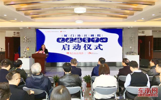 厦门沧江剧院艺术教育中心成立 澎恰恰受聘艺术顾问