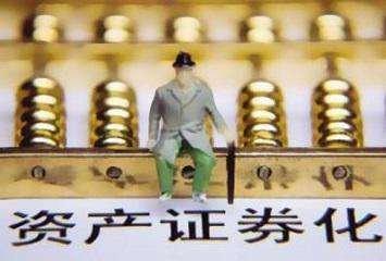 国开行成功发行今年第一期资产证券化产品