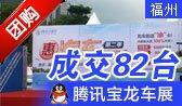 大闽宝龙车展 2天成交82台