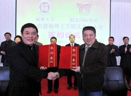 阳光城捐资7800万建福州大学科技大厦