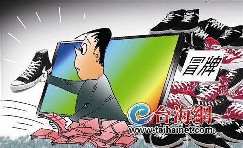 """""""匡威""""假鞋賣瞭1800萬元 平均每月賣8000雙"""