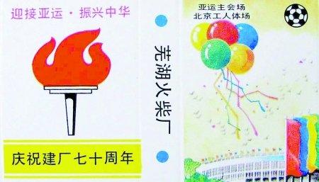 """亚洲体育文化盛宴 收藏20年前的""""亚运""""火花"""