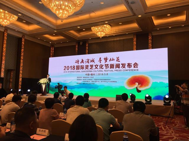 南平浦城县将于7月9日举办2018国际灵芝文化节