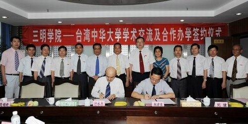三明学院与台湾中华大学签订合作交流协议