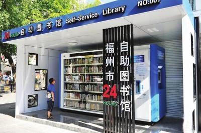 榕24小时自助图书馆借阅量超30万文学类最受宠