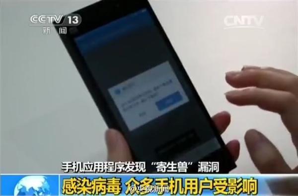 央视揭安卓大漏洞:90%app中招