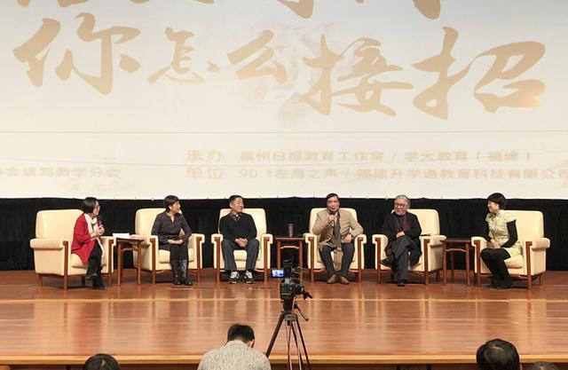 第28届全国汉语作文考级(福州)颁奖礼在福建会堂举行