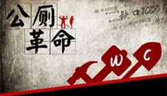 """第8期:福建""""公厕革命""""值得期待"""