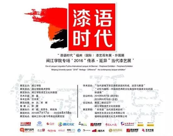 福州漆艺双年展·外围展-闽江学院专场亮相南后街