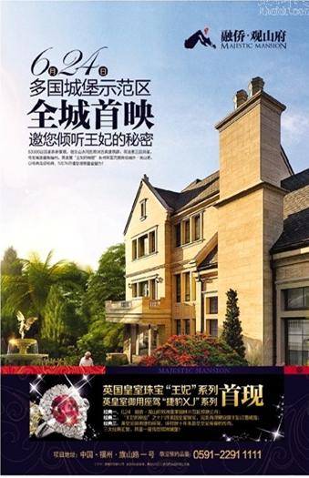 6月24日融侨观山府城堡示范区 全城首映