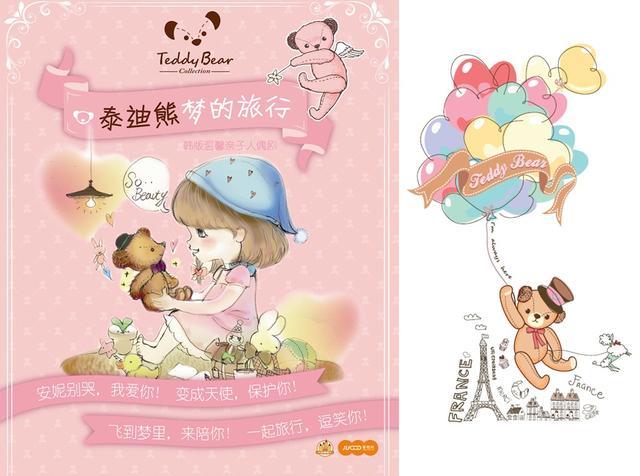 泰迪熊来啦 韩版儿童剧六月献演榕城