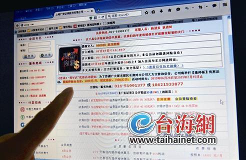 厦门男子委托一网站帮忙炒股 6万元打了水漂