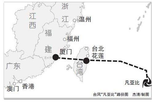 """台风""""凡亚比""""或直扑我省 19日登陆台湾"""