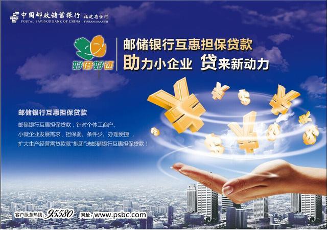 """邮储银行携""""互惠贷""""参展6.18 支持小微企业图片"""