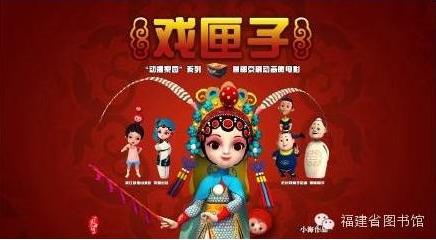还能让孩子们亲手为电影中的戏曲人物和萌萌的福州本土闽剧三梅花填色图片