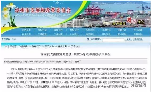 重磅!漳州这地方将建地铁 国家发改委正式批复