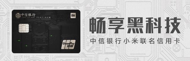"""中信银行、小米合作升级 携手发行首张""""黑科技""""联名信用卡"""