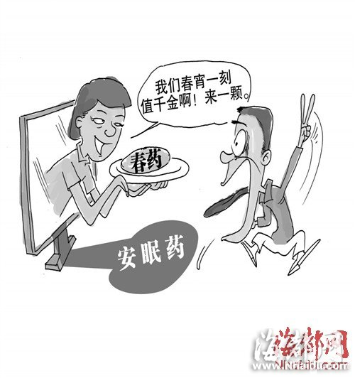 女网友见面送春药 福州老伯吃后当场昏迷_大