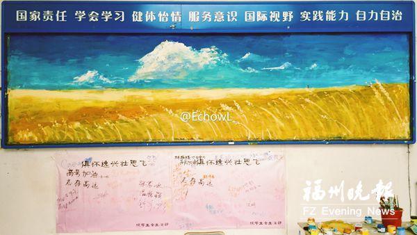 """福州高二女生手绘""""最美黑板报""""获万余点赞"""