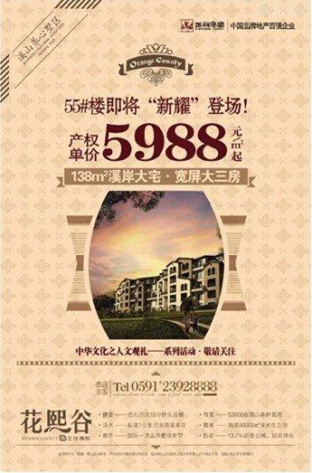 正祥花溪谷55#楼即将推出 产权单价5988元/㎡起