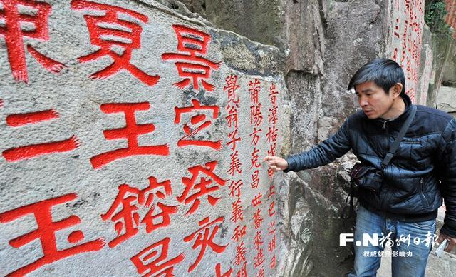 鼓山摩崖石刻保护工程一期结束 共保护养护摩崖石刻390多方
