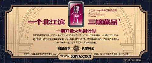永兴郦江一期119-129平三-五房户型 即将开盘