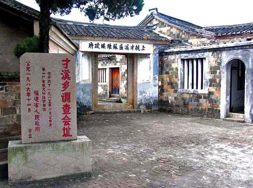 全国爱国主义教育示范基地,毛泽东才溪乡调查纪念馆