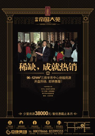 帝国大苑开盘热销 38000元/套优惠截至本月