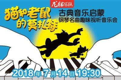 企鹅社区暑假福利・四――免费送《猫和老鼠的莫扎特》音乐会门票