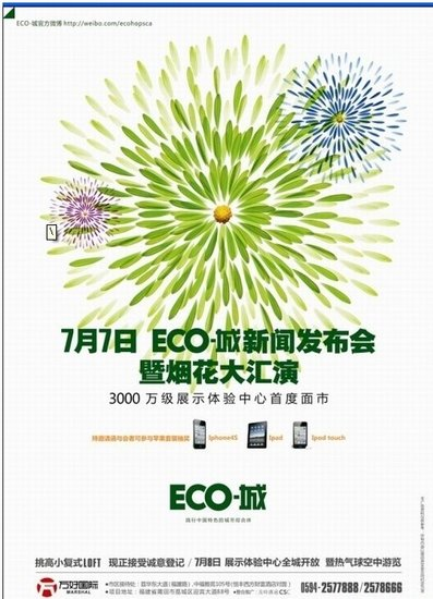 ECO-城新闻发布会暨展示中心公开将撼动海西