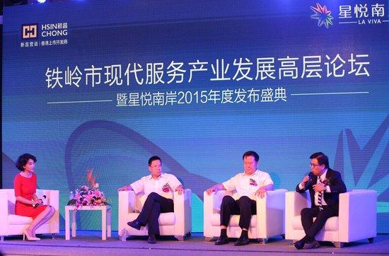 现代服务产业发展高层论坛暨星悦南岸2015年度发展盛典启幕