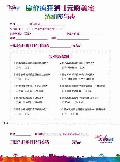 丰远·泗水玫瑰城1元购房惊喜