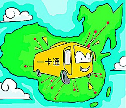 抚顺公交IC卡用户可在全国49个城市刷卡乘车